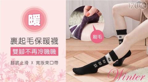 台灣製/長襪/毛襪/保暖襪/襪子