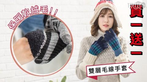 手套/保暖手套/防風手套/戶外手套/騎車手套/毛毛手套/針織手套/買一送一