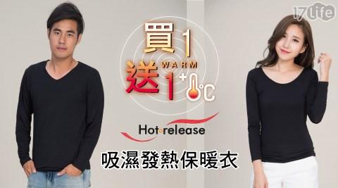 平均最低只要 330 元起 (含運) 即可享有(A)【買一件送一件】日本機能纖維吸濕發熱保暖衣 2入/組(B)【買三件送三件】日本機能纖維吸濕發熱保暖衣 6入/組
