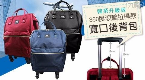 旅行袋/行李箱/旅行包/拉桿旅行包/後背包
