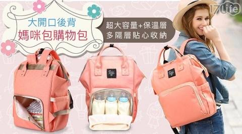 日韓多口袋收納大開口後背媽咪包購物包