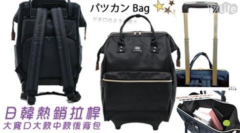 拉桿/大寬口/後背包/包/旅行/拉桿包