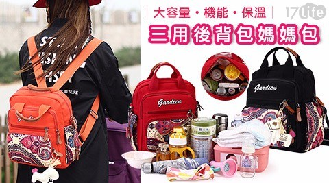 媽媽包/保溫包/購物包/背包/後背包