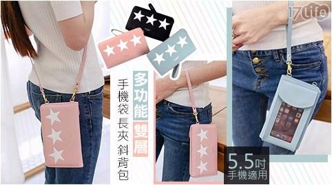 皮夾/手機錢包/斜背包/4.7吋/背包/長夾