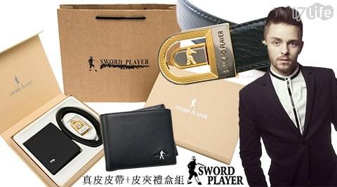 SWORD PLAYER/莎普爾/真皮/皮帶/皮夾