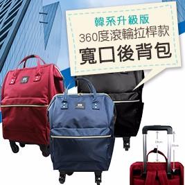 韓系升級版360度滾輪拉桿款寬口後背包