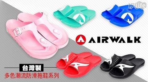 【AIRWALK】台灣製專櫃AB舒適夾腳涼鞋