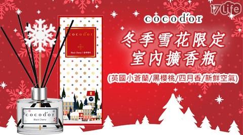 Cocodor/限定款/擴香瓶/香氛/擺飾/禮盒組/冬季雪花/室內擴香/聖誕