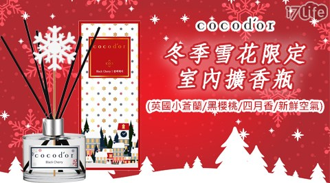 現貨快出!冬季雪花限定室內擴香瓶禮盒組,為你帶來滿庭芳香的室內外空間!