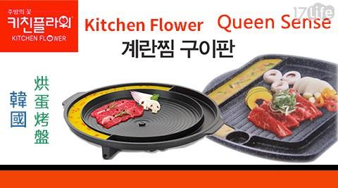 韓國/Queen Sense/方型/烘蛋烤盤/Kitchen Flower/圓形/烘蛋/烤盤/烤肉/BBQ