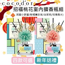 【韓國新款】Cocodor新年招福花精油擴香瓶禮盒組