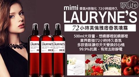 平均每入最低只要215元起(含運)即可購得【EVAS】韓國LAURYNE'S 72小時香氛瓶1入/2入/4入/6入/12入(500ml/入),多款香味任選。