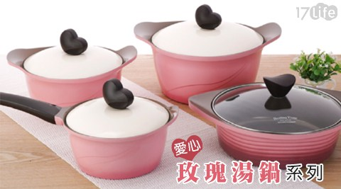 KITCHEN FLOWER/愛心玫瑰/湯鍋/單柄湯鍋/雙柄湯鍋/燉湯鍋/鍋具