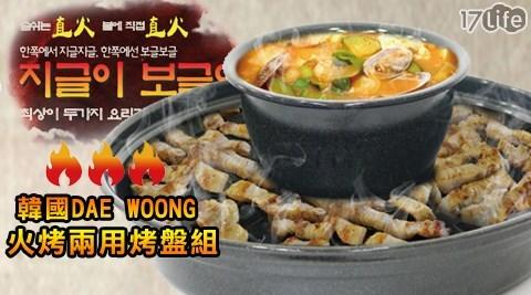 平均每組最低只要587元起(含運)即可購得韓國DAE WOONG火烤兩用烤盤組1組/2組/5組/8組。