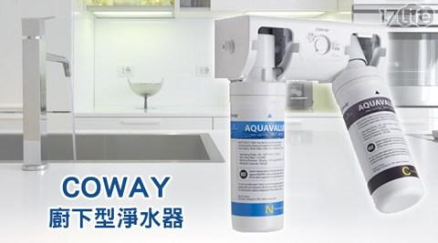 只要1,980元(含運)即可享有【COWAY】原價12,000元廚下型淨水器(P-130N)1入。