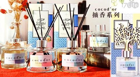 韓國/cocod'or/pantone/漸層幾合/室內擴香瓶 / 花開富貴造型/擴香樹