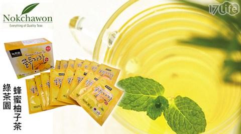 平均每盒最低只要199元起(含運)即可購得【Nokchawon 綠茶園】蜂蜜柚子茶1盒/2盒/4盒/8盒(30gx15包/盒)。