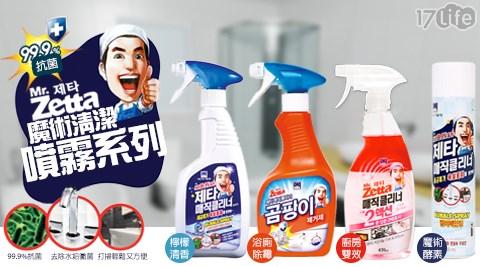 韓國/Zett/魔術清潔噴霧/檸檬酵素泡沫清潔劑/檸檬魔力去污劑/浴廁魔術除霉劑/廚房魔術雙效去污劑/清潔/打掃/去汙/除霉/廚房/廁所/衛浴