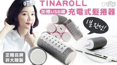 韓國/TINAROLL/充電式/充電/可充電/髮捲/髮捲器/髮型/造型器/造型棒/USB充電/USB/韓國【 TINAROLL 】充電式髮捲器(粉紅色),加贈USB線