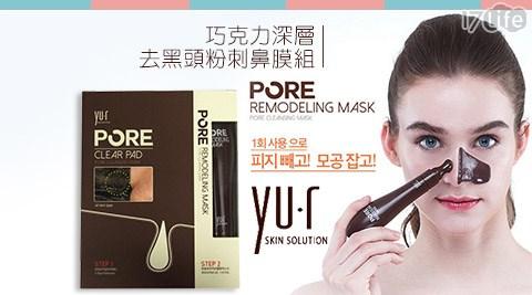 韓國/YU.R PORE/ 巧克力/深層/去黑頭粉刺鼻膜組/黑頭粉刺/去粉刺/鼻膜/鼻貼