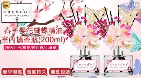 【Cocodor】春季櫻花蝴蝶滿天星精油擴香瓶禮盒組
