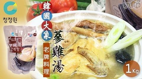 蔘雞湯/老牌料理蔘雞湯/大象/韓國/韓國蔘雞湯/大象老牌料理蔘雞湯/大象蔘雞湯/湯/補湯/雞湯/即食/調理/快速上桌
