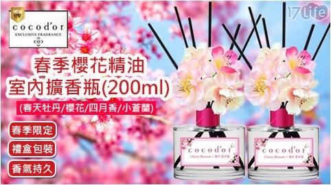【Cocodor】韓國最新春季櫻花精油擴香瓶禮盒組