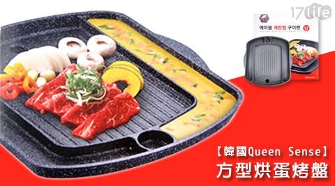 韓國/Queen Sense/方型烤盤/烘蛋烤盤/烤盤/烤肉/BBQ