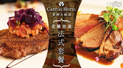 首都大飯店/首都/牛排/法式/午餐/晚餐/套餐