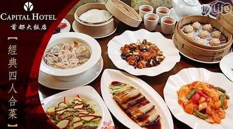 首都大飯店/首都/豫園/中式/合菜/中華料理/聚餐/東坡肉/宮寶雞丁