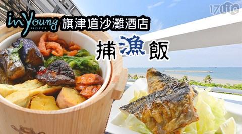 旗津道沙灘酒店-鮮味定食捕魚飯