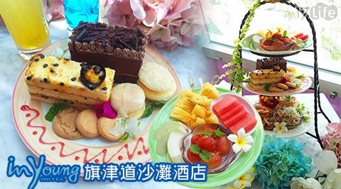 旗津道沙灘酒店-午後雙人甜蜜下午茶
