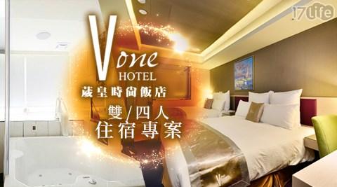 V-one Vogue Hotel葳皇時尚飯店/住宿/台北/雙人住宿/大橋頭住宿/雙連住宿/四人住宿/葳皇/V-one Vogue Hotel