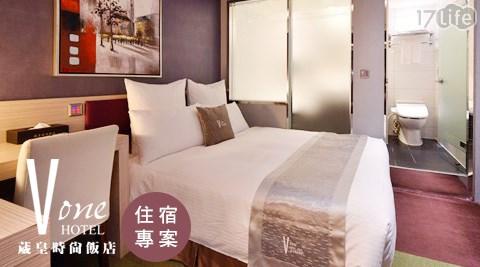 V-one Vogue Hotel葳皇時尚飯店/葳皇時尚飯店/葳皇/Hotel/住宿/台北
