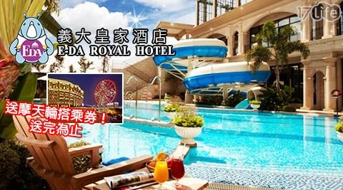 義大皇家酒店/義大/皇家/酒店/outlet/義大世界/摩天輪