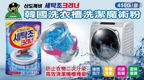 韓國山鬼SANDOKKAEBI洗衣機槽清洗劑魔術粉/魔術粉/清洗劑/洗衣機/洗衣槽清洗劑/韓國