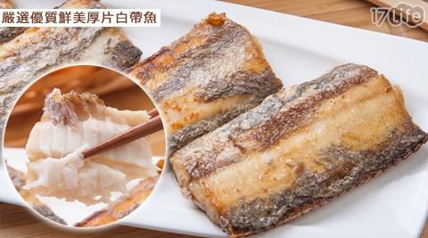 嚴選優質鮮美厚片白帶魚