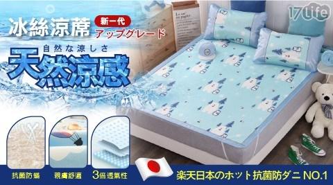 涼蓆/冰絲涼蓆/保潔墊/超涼爽冰絲涼蓆/床墊/冰絲蓆