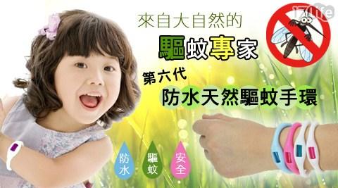 第六代防水天然驅蚊手環