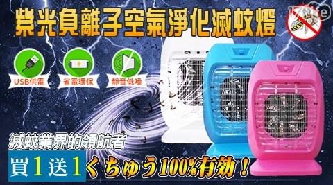 【限定買一入送一入】USB空氣淨化紫光補蚊燈共