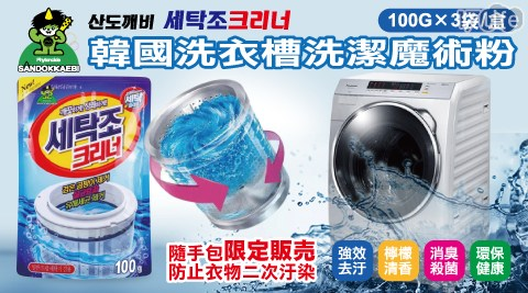 【韓國山鬼SANDOKKAEBI】 洗衣機槽清洗劑魔術粉體驗包/魔術粉/洗衣機槽清洗劑/洗衣機槽/洗衣槽/清洗劑