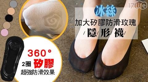 襪子/冰絲襪/隱形襪/短襪/冰絲隱形襪