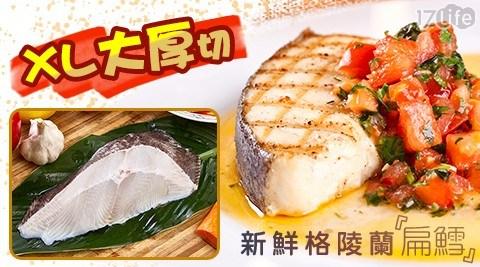 XL大厚切新鮮格陵蘭扁鱈(大比目魚)