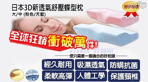只要549元起(含運)即可享有原價最高12,000元日本3D新透氣舒壓蝶型枕小尺寸/大尺寸:1入/2入/4入/8入,顏色:水粉色/天藍色。