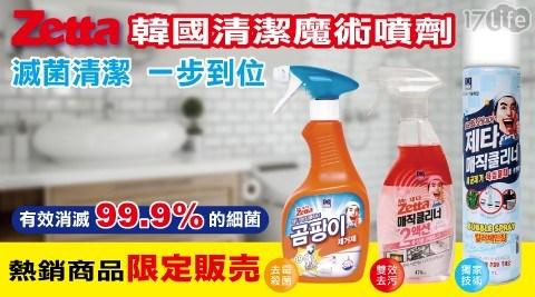 韓國Zetta/Zetta/清潔劑/清潔/浴室清潔