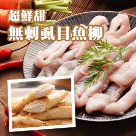 超鮮甜頂級無刺虱目魚柳(300g)