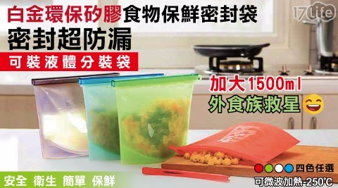 白金矽膠食物保鮮密封袋/矽膠密封袋/密封袋/保鮮袋