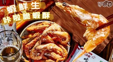 蝦鮮生/咔啦脆蝦/原味/辣味