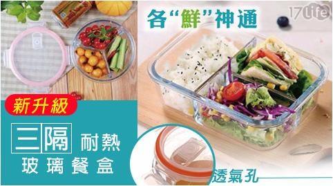 新升級三隔耐熱玻璃餐盒/玻璃餐盒/保鮮盒/玻璃保鮮盒