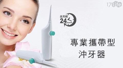 專業攜帶型沖牙器